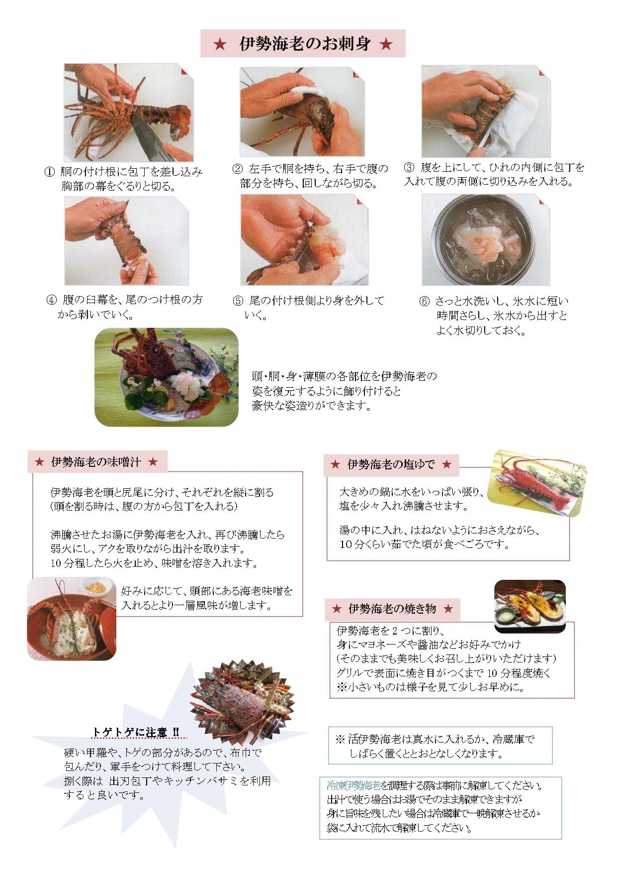 伊勢海老の調理手順