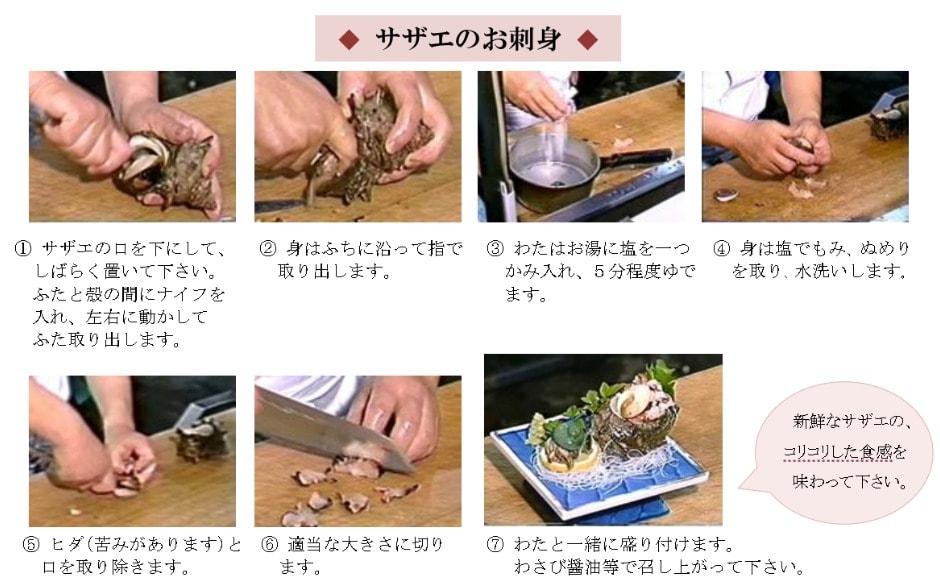 サザエの刺身の作り方
