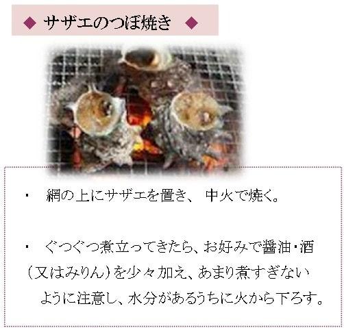 サザエのつぼ焼きの手順